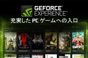 GeForce Experienceのダウングレード方法と過去バージョンのダウンロード