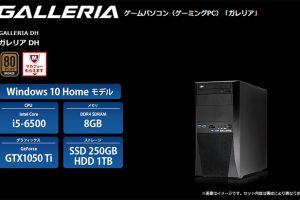 GeForce GTX 1050 Ti/1050搭載デスクトップPC2機種を低価格でドスパラが販売