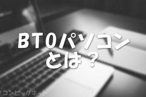 BTOパソコンとは?メリット・デメリット・おすすめメーカーや基礎知識も紹介