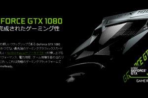 GTX 1050/1050Ti/1060/1070/1080の性能を簡単比較!GTX10シリーズの基礎知識