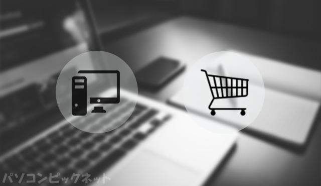 パソコン セール