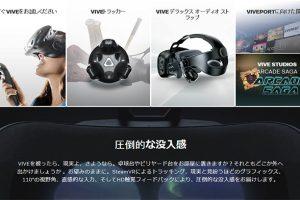 HTC Viveが進化する!VIVEトラッカー・オーディオストラップ・VIVEPORTなどが登場