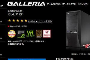 ドスパラの人気ゲーミングPC売れ筋ランキングを紹介!ガレリアGTX1060モデルなど