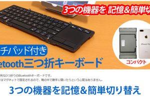 タッチパッド付きの折りたたみBluetoothキーボードが発売!タブレットやスマホ用に