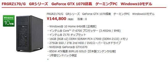 GRシリーズ GTX1070搭載
