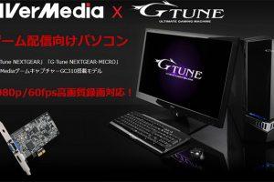 ゲームキャプチャーGC310搭載パソコンとは?GTX1060を搭載!GC310の単体販売なし