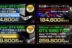 PCケースで選ぶBTOパソコン・モデル