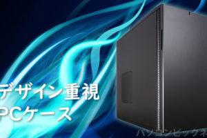 BTO PCケースをデザインで選ぶ!かっこいいゲーミングPCモデルを紹介