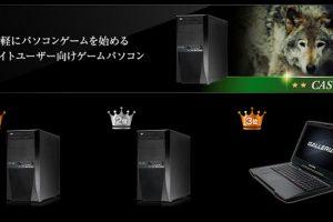 初心者向け・PCゲーム入門者向けのおすすめパソコンを紹介!価格も安い