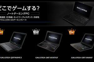 安い&おすすめのゲーム向けノートパソコンを紹介!ノートなのにスペックが高いモデルも