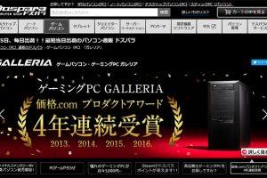 ドスパラ/ガリレア人気PCモデルまとめ!ゲーミングパソコン