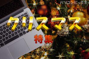 2017年クリスマスプレゼントにパソコンを!比較的安い価格でのおすすめPC