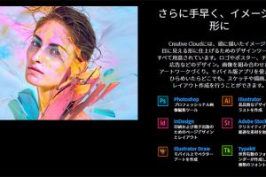 Amazonで「Adobe Creative Cloud」がセール中!Photoshop、Illustrator、Premiere Pro