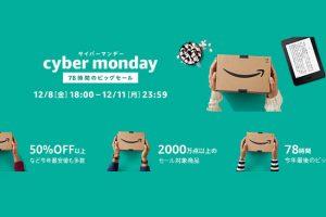 Amazon年末セール「サイバーマンデー2017」でPC周辺機器を狙え!12月8日から開始