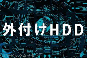 外付けHDDの選び方とおすすめモデル。バックアップやテレビ録画など用途に合わせて購入