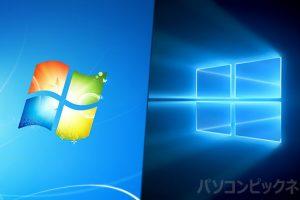Windows7のサポート終了に備えよう。2019年は「Windows10 PC」への買い替え時期