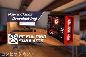初心者も安心!PC自作ゲーム「PC Building Simulator」でパーツ選びから構築も可能
