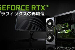 RTX 2080Ti/2080/2070の特徴とスペック比較!RTX20シリーズの基礎知識