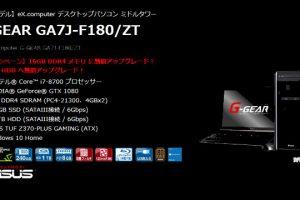 TSUKUMOのおすすめカスタマイズを紹介!PCパーツ選びや構成を解説