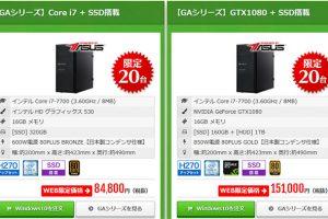 セール中のFRONTIERパソコンが安い理由・モデルシリーズの紹介