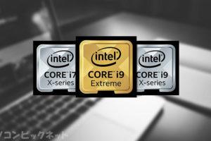 新CPUと新グラボが登場した今がゲーミングPC買い替え時期!快適なゲーム生活を