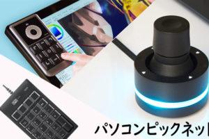 キーボードのショートカットキーがプログラム可能な便利で捗る左手デバイス3製品