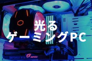 光るゲーミングPCおすすめモデル紹介!簡単に光らせる方法、光らせる意味とは
