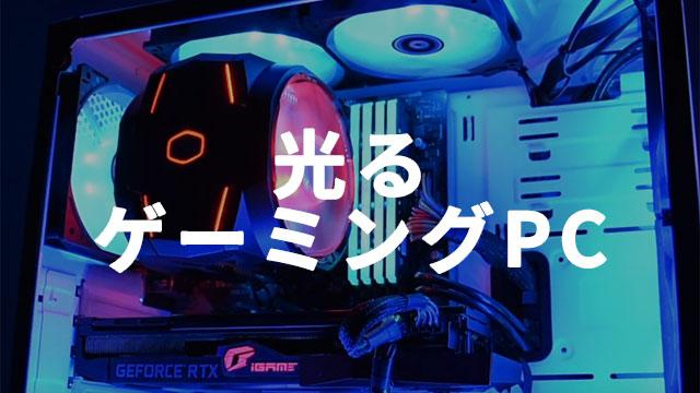 光るゲーミングPC