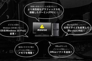 マウスコンピューターのメリットは品揃えとサポート!ノート/デスクトップ/ゲーミングPCを販売